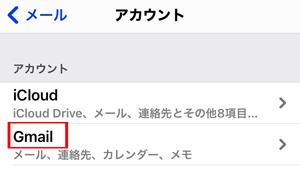 「Gmail」の場合