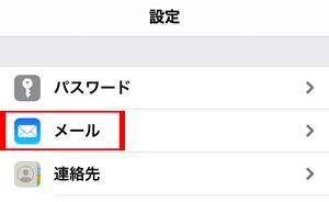 「設定」→「メール」を選択