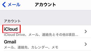 「iCloudメール」の場合